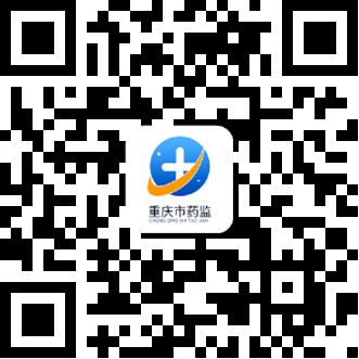重庆市药监