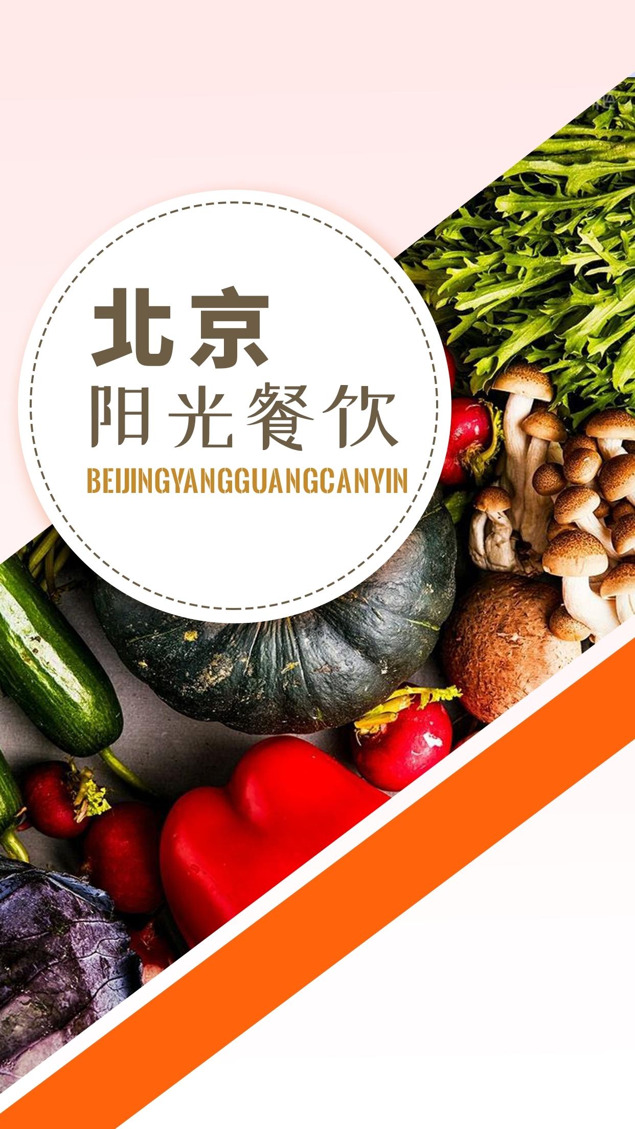 北京阳光餐饮