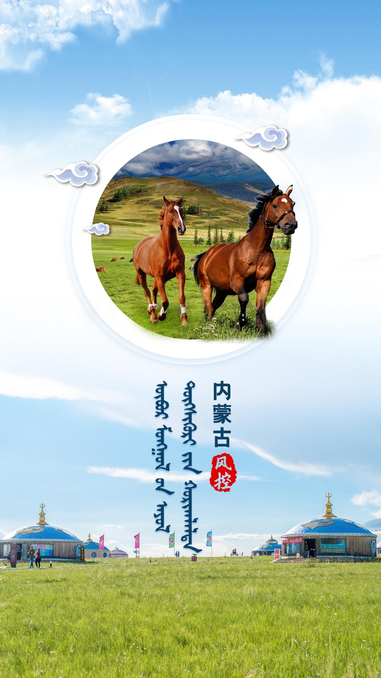 内蒙古风控